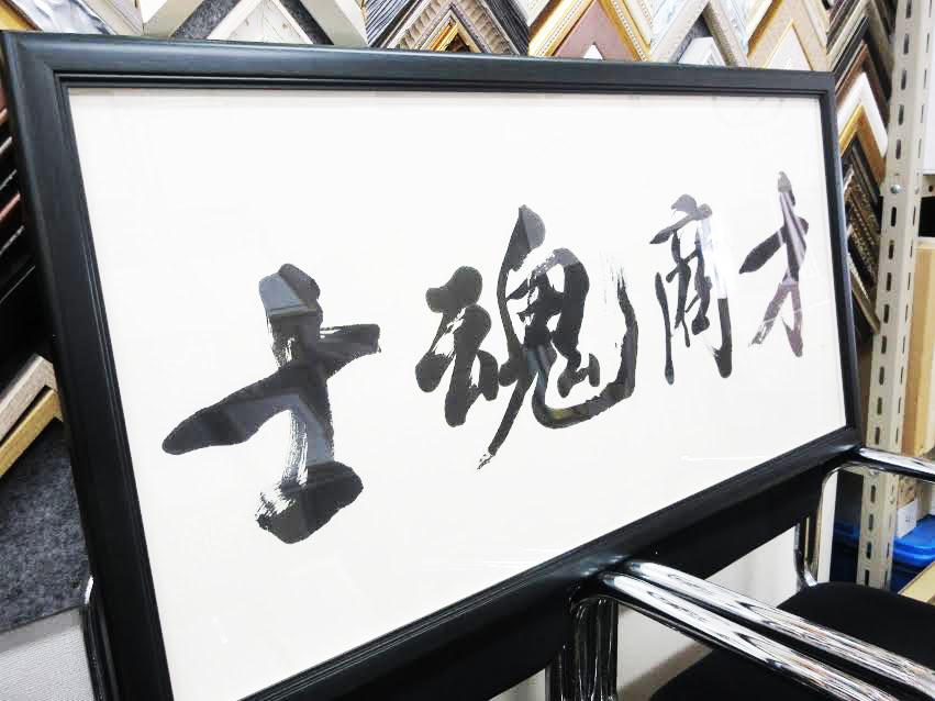 毛筆 企業理念 実績 株式会社東葉テクノ