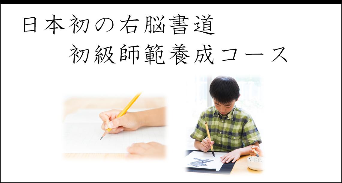 日本初の右脳書道 師範養成講座