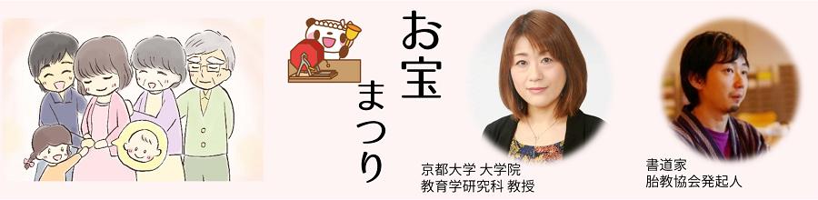 5月7日 日本胎教協会 お宝祭