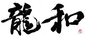 書家 龍和 -Ryowa- 公式サイト